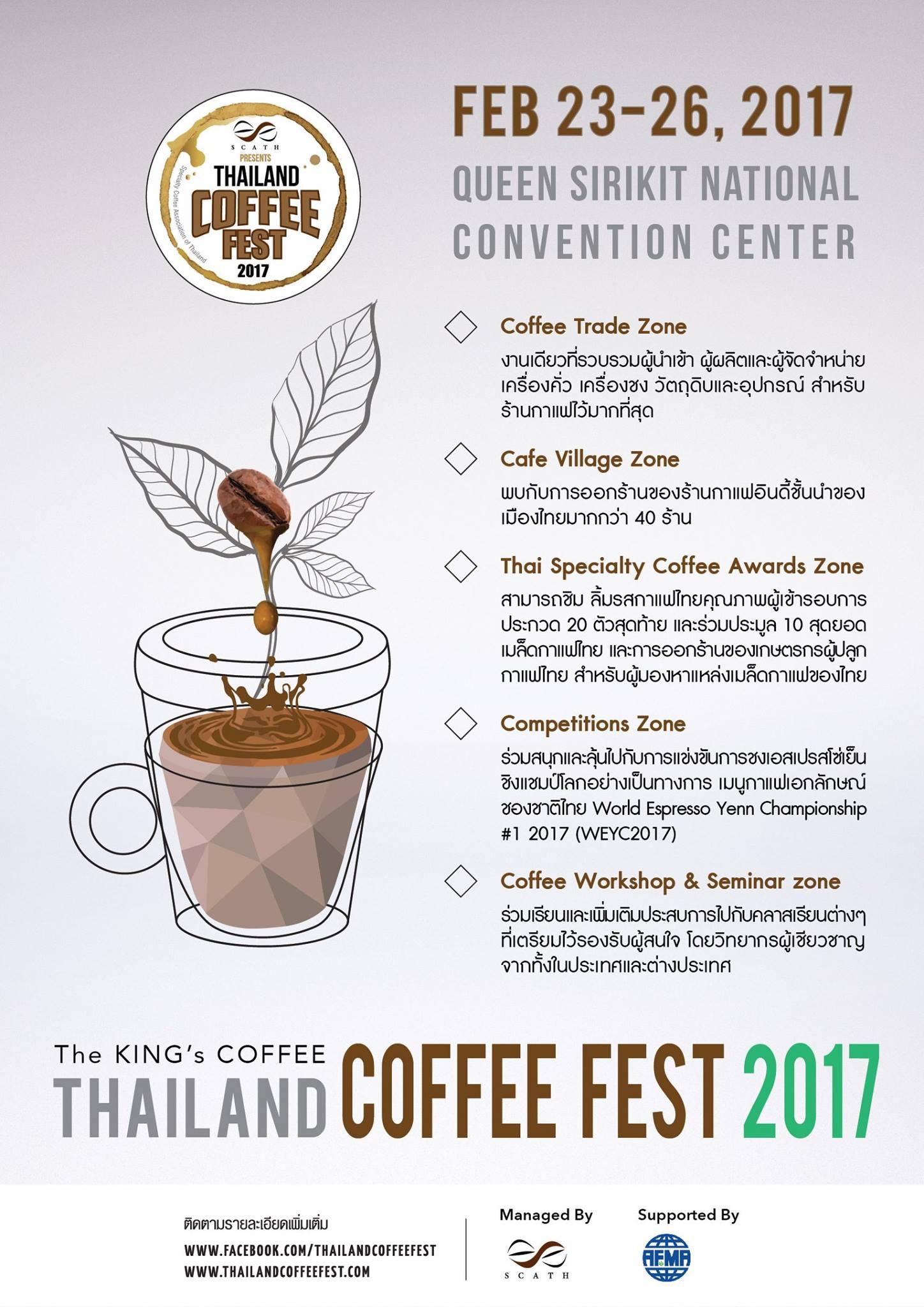 Thailand Coffee Fest 2017