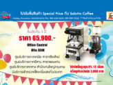 Holiday Promotion Expobar Office Control