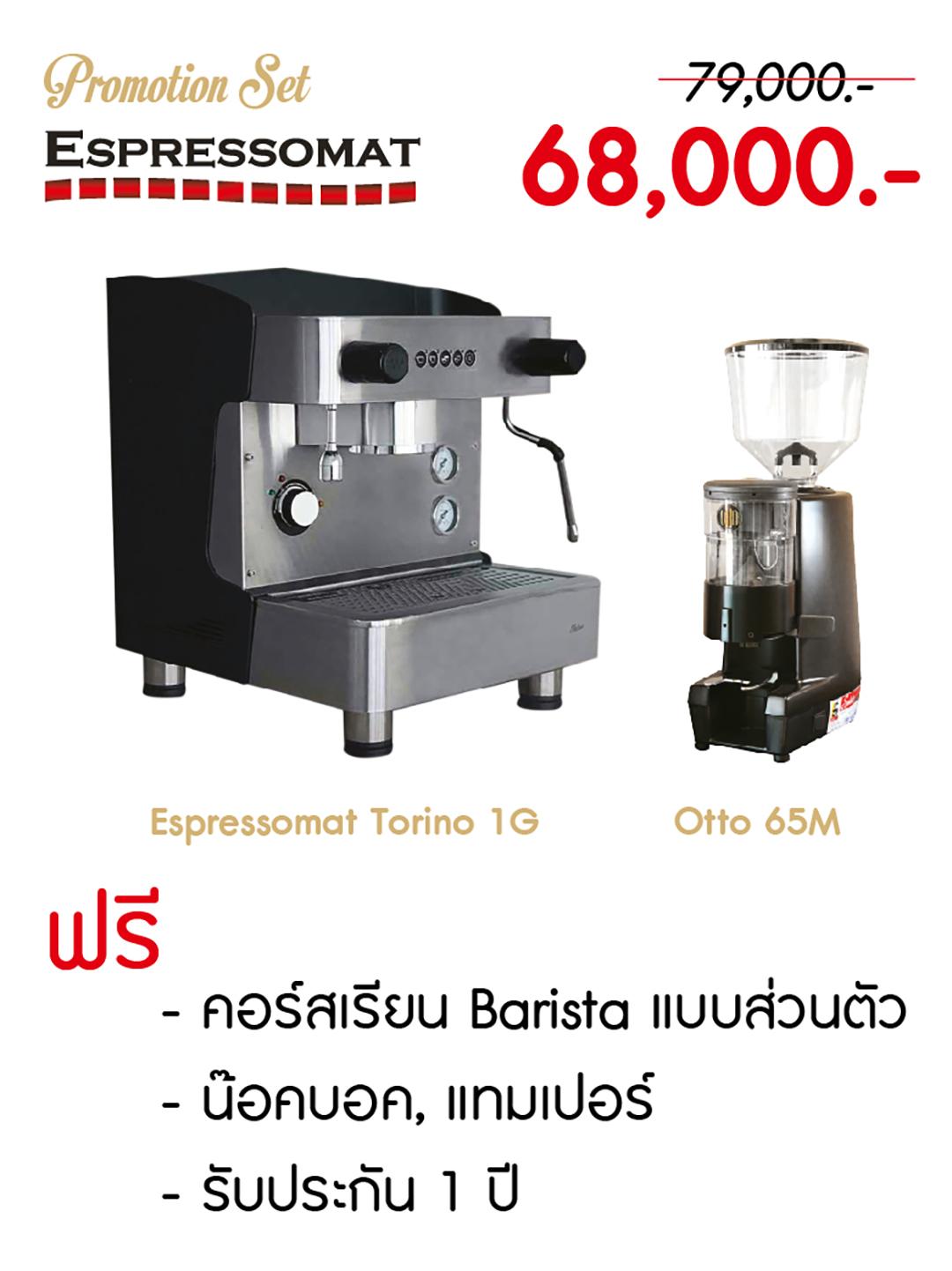 โปรโมชั่นเครื่องชงกาแฟTorino1G นำเข้าจัดจำหน่ายเครื่องชงกาแฟเครื่องคั่ว เครื่องบดกาแฟ สอนชงกาแฟ ซ่อมเครื่องชงกาแฟ อุปกรณ์สำหรับเปิดร้านกาแฟ รับจ้างโปรเซสกาแฟและคั่วกาแฟ