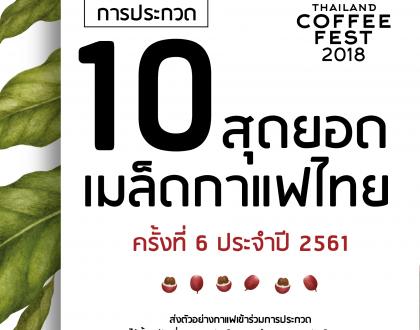 Thailand Coffee Fest 2018